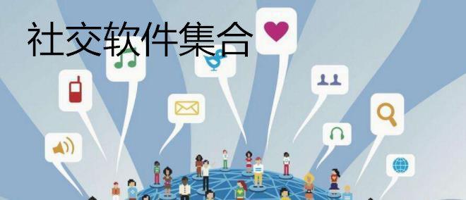 社交软件集合