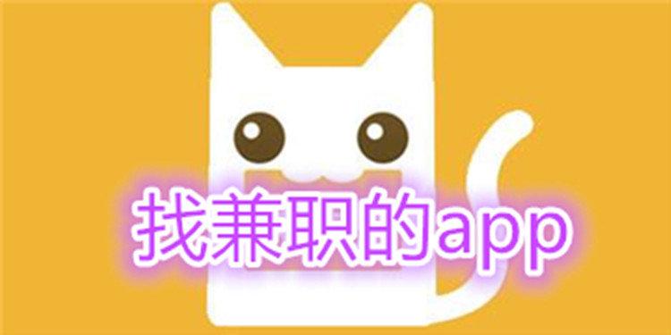 2019手机兼职app大全