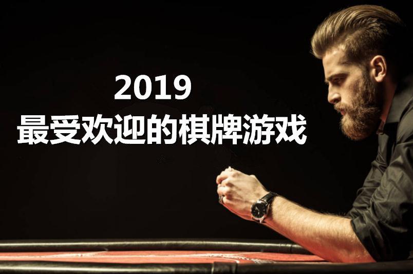 2019十大棋牌游戏排行榜