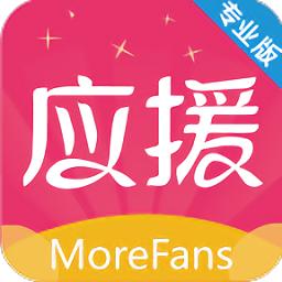 粉丝应援打榜app