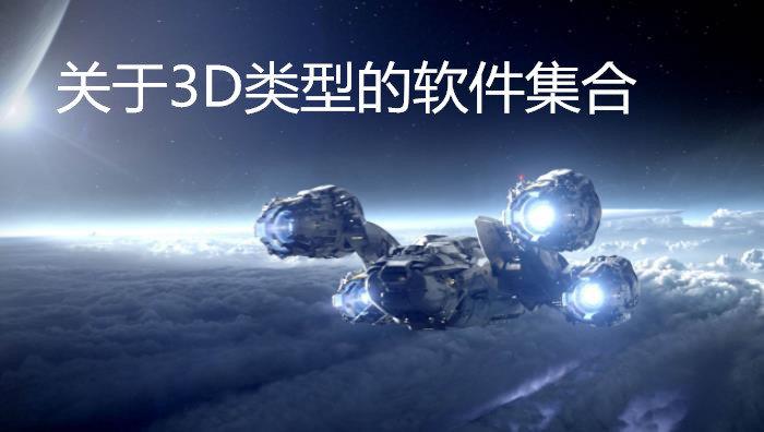 关于3D类型的软件集合