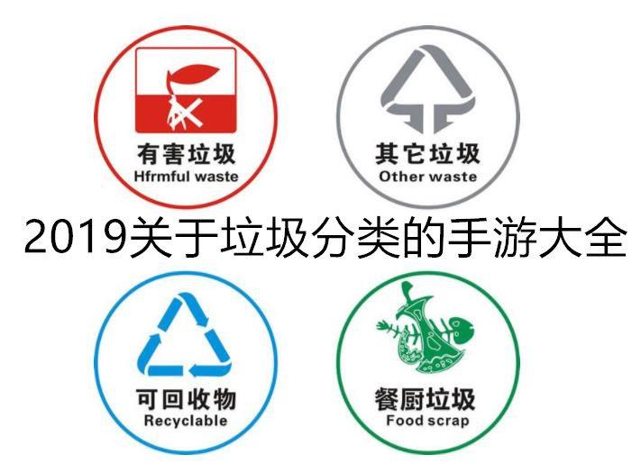求一款关于垃圾分类的手游
