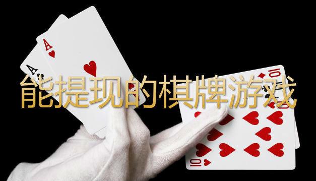 能提现的棋牌游戏(每天送六元)