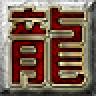 镛城记神途PK