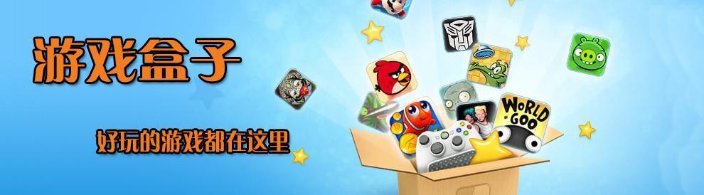 游戏盒子排行榜