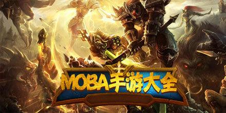 最新出的MOBA游戏