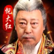 倪大红三国游戏