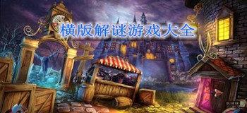 解谜游戏中文版大全手机游戏