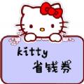 Kitty省钱券