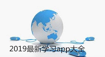 2019最新學習app大全