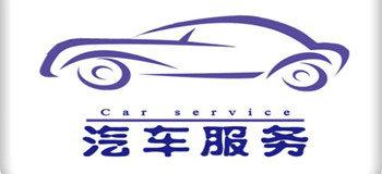 求一款好用的汽车服务软件