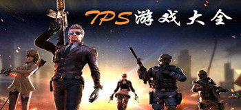 TPS类游戏大全
