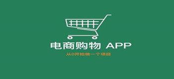 电商购物app平台大全