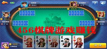 最新456棋牌游戏赚钱下载