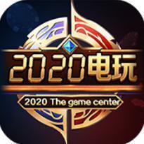 2020电玩