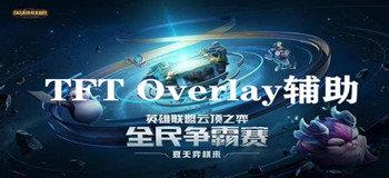 TFT Overlay辅助工具下载
