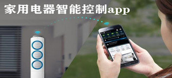 手机管控智能家居软件下载