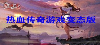 2019热血传奇游戏变态版下载