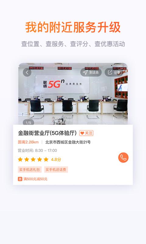 5G信号覆盖范围查询图2