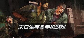 2019末日生存系列游戏合集