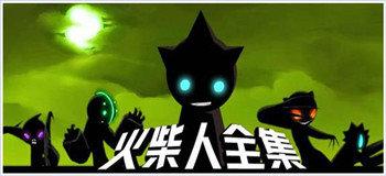 2019火柴人系列单机游戏合集