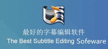 可以视频加字幕的特效软件推荐