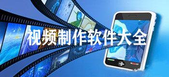 免费的手机视频制作软件大全