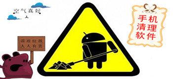 手机清理垃圾软件大全