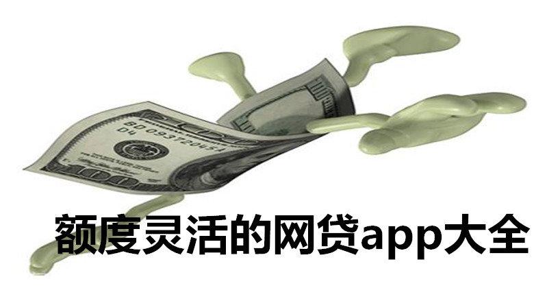 额度灵活的网贷app有哪些