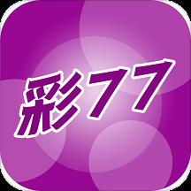 彩七七官网版