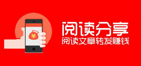 阅读分享赚钱app合集