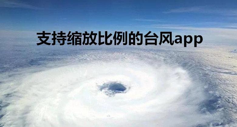 支持缩放比例的台风app