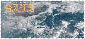 2019最新台风预报app