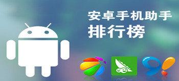 安卓手机助手软件排行榜