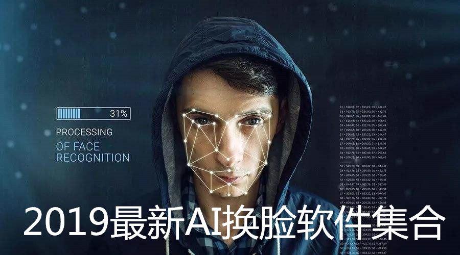 2019最新AI换脸软件集合