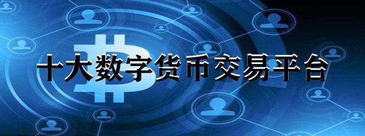 十大数字货币交易平台合集