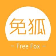 免狐用戶端