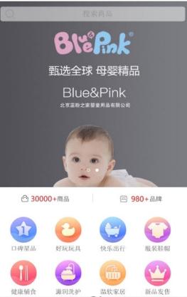 藍粉嬰童圖2