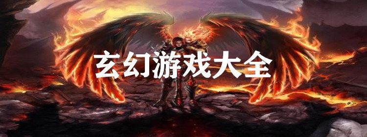 2019热门玄幻游戏排行榜