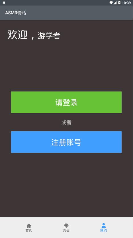 情话asmr破解版图4