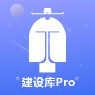扶植库Pro
