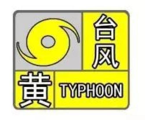 13号玲玲台风预警