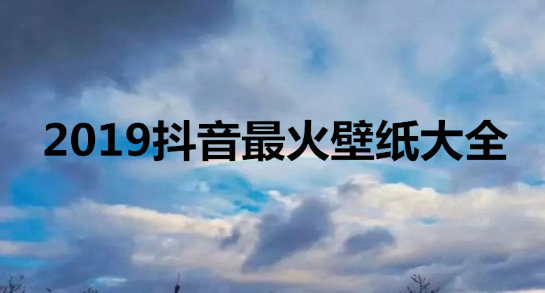 2019抖音最火壁紙大全
