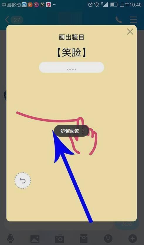 QQ画图拆红包图4