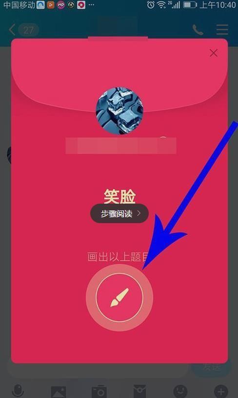 QQ画图拆红包图3
