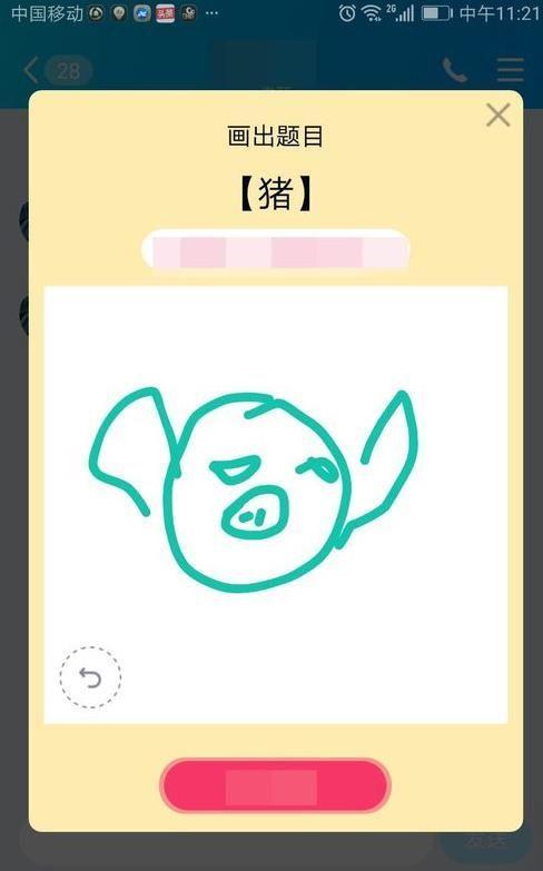 QQ画图拆红包图1