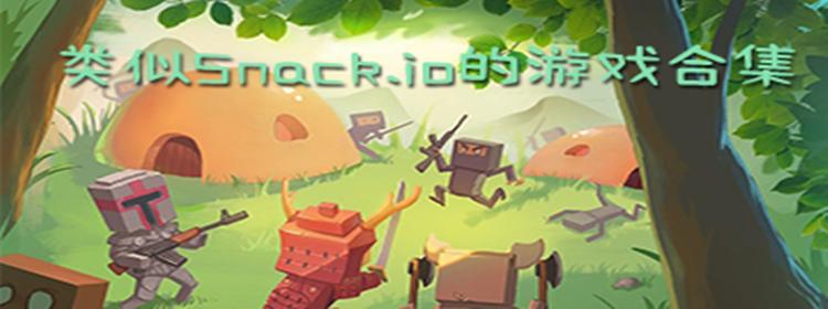 和Snack.io类似的手机游戏