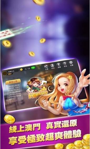 星际扑克斗地主游戏图1