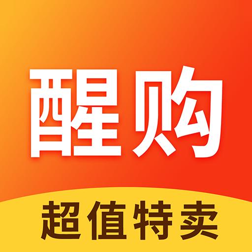醒购商城app