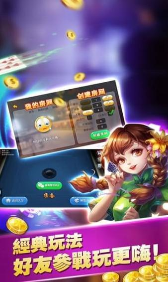 星际扑克斗地主游戏图3